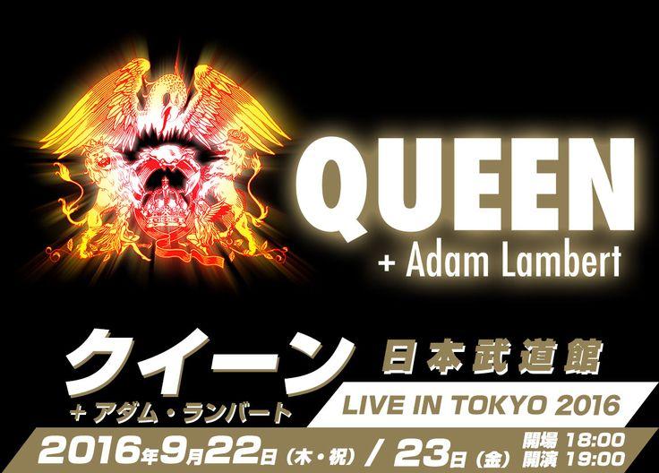 クイーン + アダム・ランバート ジャパンツアー2016
