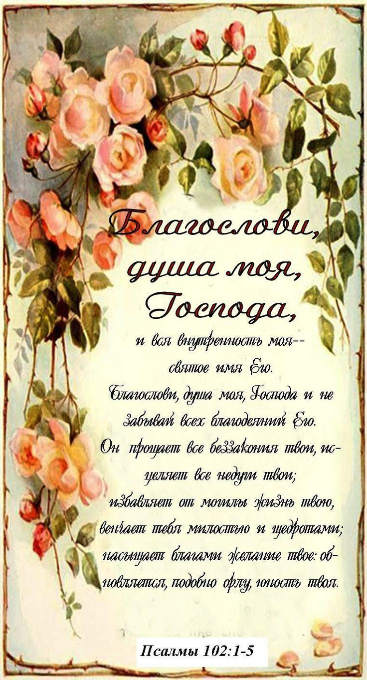 Psalms 102:1-5 in Russian