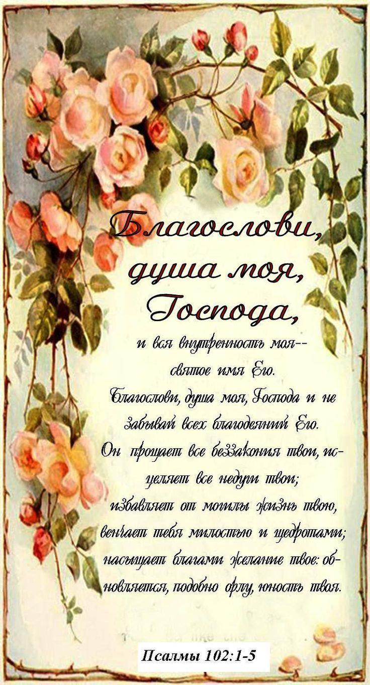 Psalms 102:1-5 in Russian