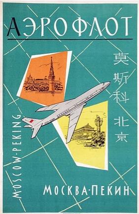 Moscow-Peking - Aeroflot