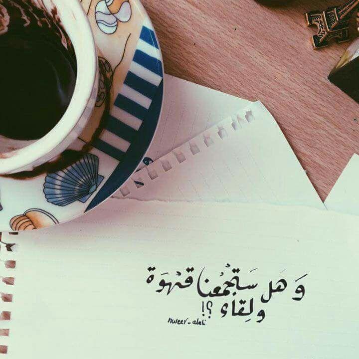 و هل Coffee Quotes Birthday Girl Quotes Coffee Love