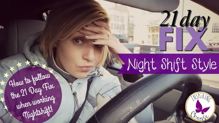 How to survive the 21 Day Fix when you work night shift! #21dayfix #nightshift #nurse