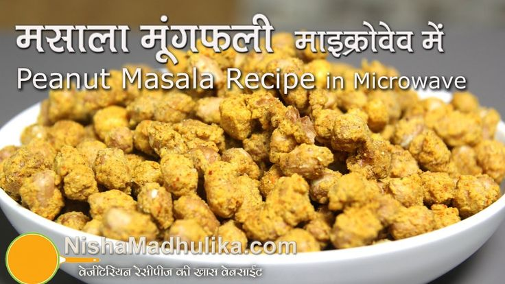 Click http://nishamadhulika.com/868-masala-peanuts-recipe-in-microwave.html to read Masala Peanuts Recipe in Microwave. Also known as Fried Coated Peanuts, M...