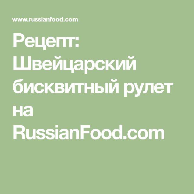 Рецепт: Швейцарский бисквитный рулет на RussianFood.com