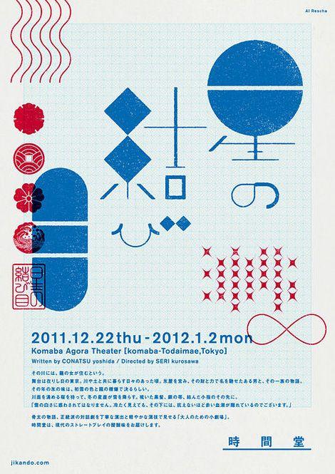 Tangle of Stars theatre poster by Kazumasa Tachibana.