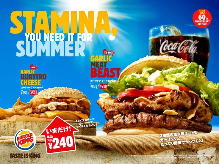 Food Science Japan: Burger King Garlic Stamina Burgers