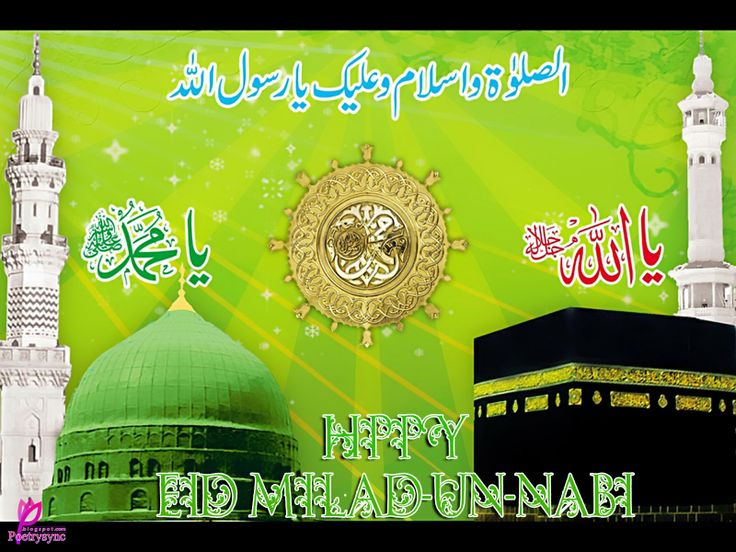 Happy-Eid-Milad-un-Nabi Greetings Card Picture Wallpaper