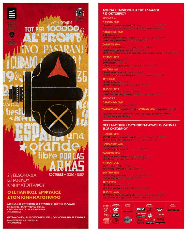 2η Εβδομάδα Ισπανικού Κινηματογράφου. Flyer. 7-13 Οκτωβρίου 2010