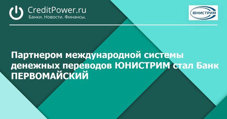 <> Партнером международной системы денежных переводов ЮНИСТРИМ стал Банк ПЕРВОМАЙСКИЙ