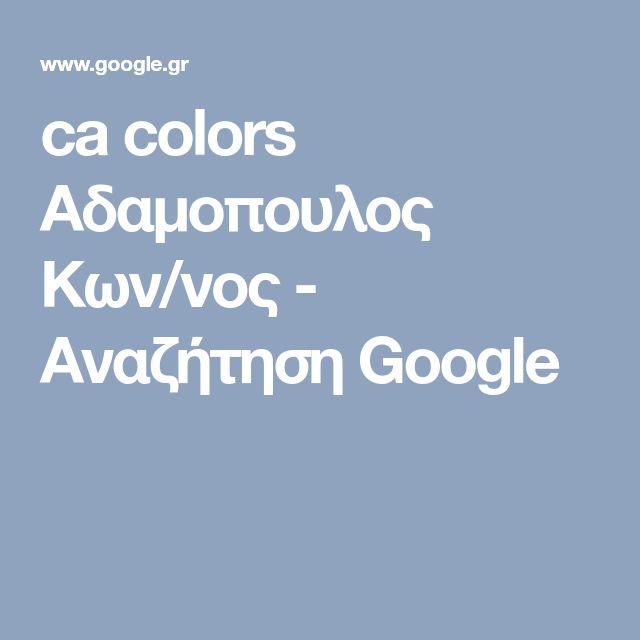 ca colors Αδαμοπουλος Κων/νος - Αναζήτηση Google