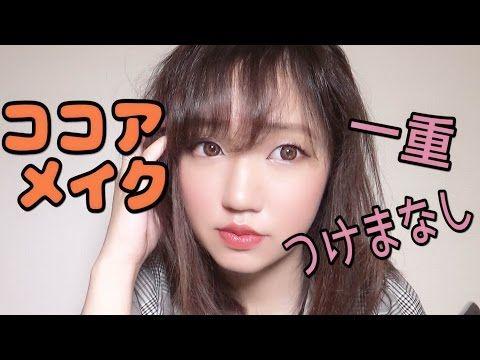 ココア秋メイク~一重・つけまなし~/Cocoa Makeup - YouTube