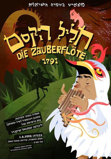 """The Magic Flute (Die Zauberflote)"" by Liran Raviv"