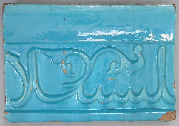 Tile from a Frieze Object Name: Tile from a frieze Date: 13th–14th century Geography: Iran Culture: Islamic Medium: Earthenware; glazed