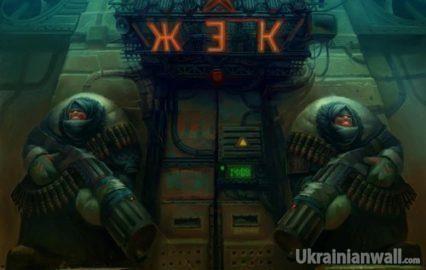 Чего боятся ЖЭКи. Как заставить коммунальщиков выполнять свою работу http://ukrainianwall.com/blogosfera/chego-boyatsya-zheki-kak-zastavit-kommunalshhikov-vypolnyat-svoyu-rabotu/  Берясь за эту тему, я думала, что придётся приводить в пример жуткие истории о бездеятельности коммунальных служб, которые я слышала от других людей. Например, о том, как в 23-этажном доме