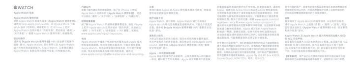 Apple Apple Watch Series 3 GPS Aluminum 42mm (3rd gen) Apple Watch Series 3 - 信息 apple-watch-series3-info-ch