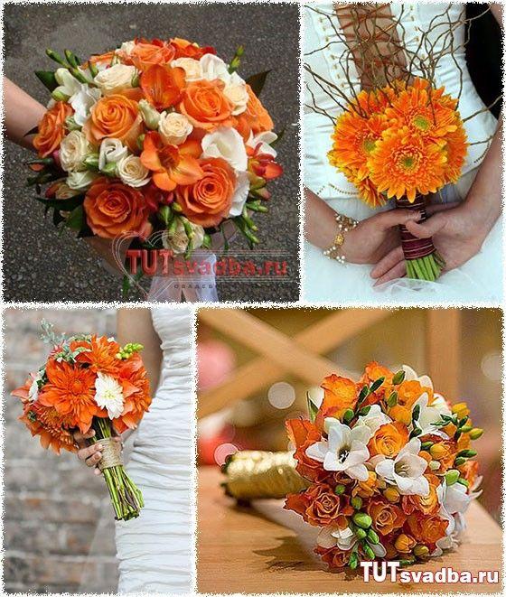 Оранжевый букет невесты » Свадебный портал ТУТ СВАДЬБА