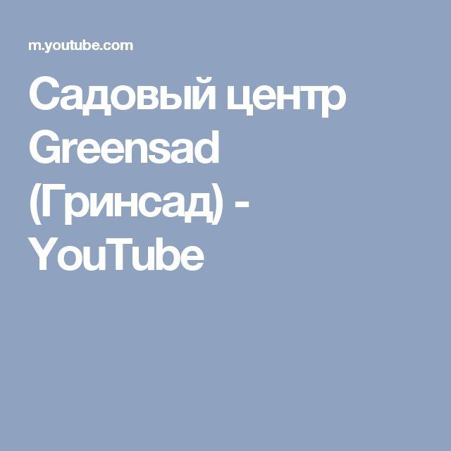 Садовый центр Greensad (Гринсад) - YouTube