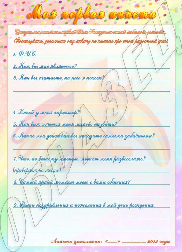 Анкета на 1 годик «Сверкающая радуга» - Игры на первый день рожденья - Распечатай к празднику - Каталог статей - Устроим праздник! Праздники дома