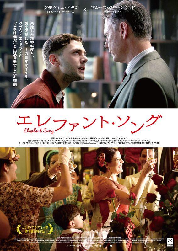 グザヴィエ・ドラン(Xavier Dolan)主演の映画「エレファント・ソング」6月6日から全国で順次公開
