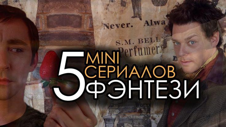 5 мини-сериалов в жанре ФЭНТЕЗИ! | Movie Mouse