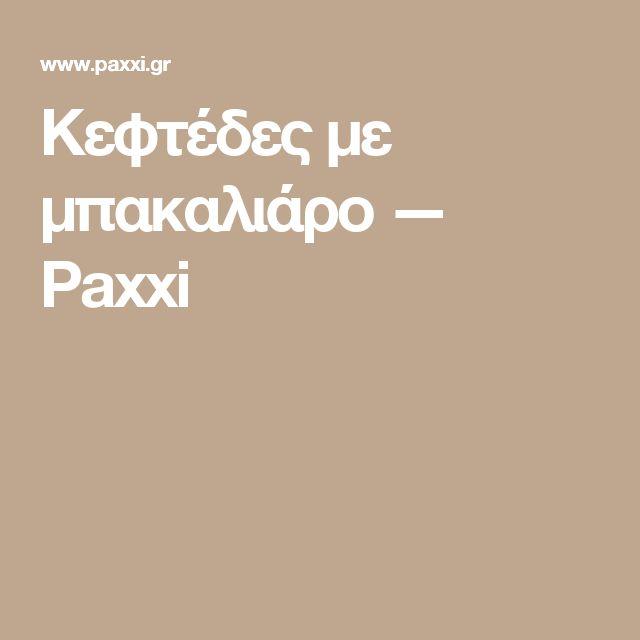 Κεφτέδες με μπακαλιάρο — Paxxi