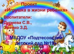 Проект «Игрушка в жизни ребенка»
