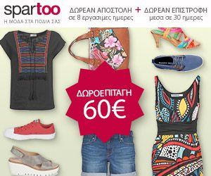 Διαγωνισμός e-contest.gr με δώρο μία δωροεπιταγή αξίας 60€ για αγορές από το Spartoo – ΔΙΑΓΩΝΙΣΜΟΙ ΜΕ ΔΩΡΑ