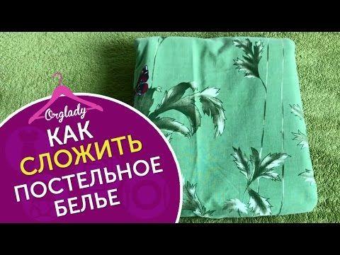 Как сложить комплект постельного белья в кармашек? Проще простого! - YouTube