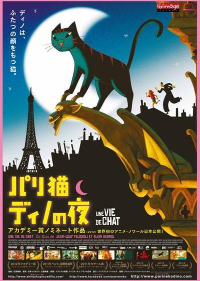 映画『パリ猫ディノの夜』ポスター