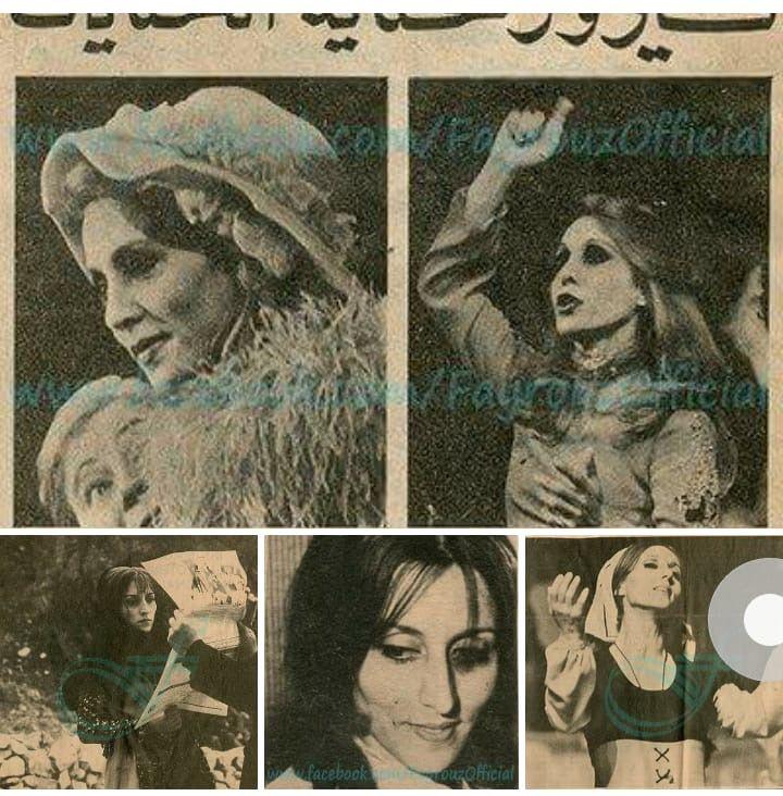 توفيت صباح اليوم الفنانة اللبنانية فيروز نهاد حداد اليوم الاثنين عن عمر يناهز 83 عام ا Historical Figures Art Poster
