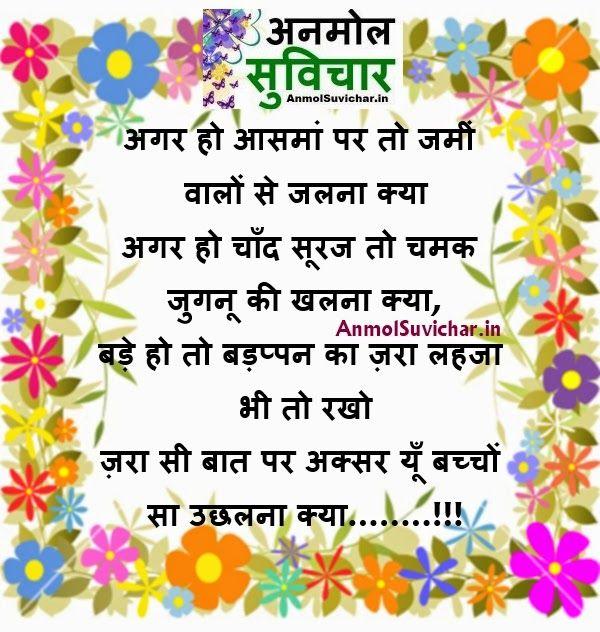 Hindi Inspirational Shayari, Anmol Vachan On Images, Anmol