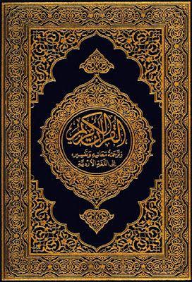 http://1minuteforbook.blogspot.com/2014/09/pdf-al-quran-in-arabic-and-urdu-with.html