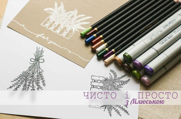 Чисто і просто з Лілюською: лавандове натхнення - Agrafka Blog
