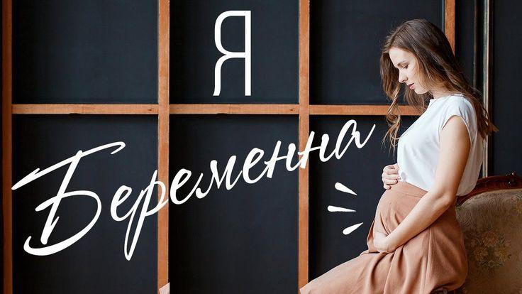 Я беременна!? Вот так новости 💖 Марина Ведрова  В этом видео делюсь с вами самой важной и сокровенной для меня новостью о моей второй беременности!Видео для вас снимала еще осенью, но выкладываю сейчас, уже став мамой во второй раз!
