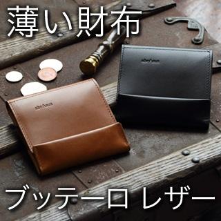 薄い財布(サイフ)人気のブッテーロレザー(革)ウォレット | 人気のメンズ薄い財布 - abrAsus(アブラサス)|SUPER CLASSIC