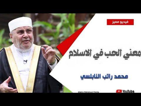معنى الحب في الاسلام محمد راتب النابلسي Youtube Youtube