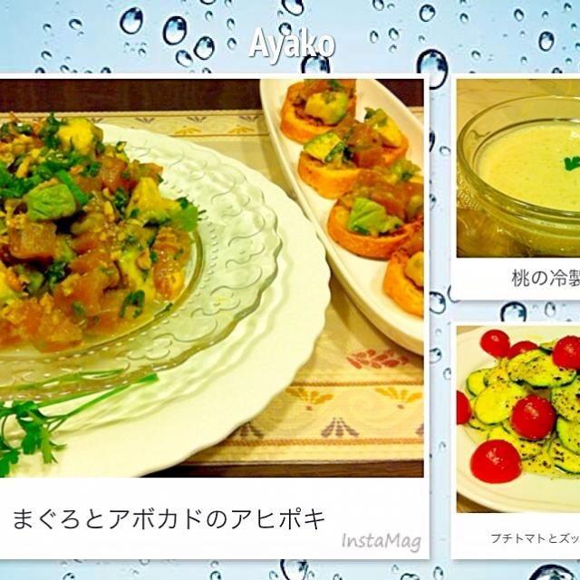 今の季節にぴったりな、桃の冷製スープです♡桃がお安く手に入るこの時期にふんだんの生桃を使って♪ - 113件のもぐもぐ - まぐろとアボカドのアヒポキ、桃の冷製スープ、プチトマトとズッキーニのサラダ by ayako1015