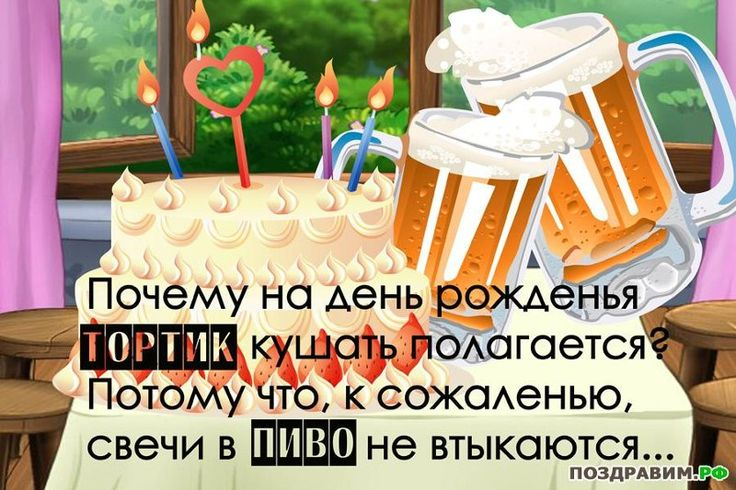 С днем рождения картинка пиво