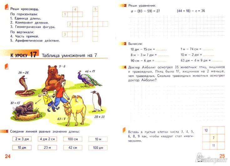 М.в.богданович математика 4 класс ответы скачать бесплатно