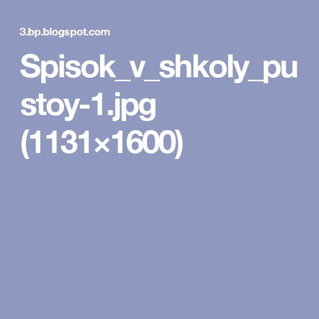 Spisok_v_shkoly_pustoy-1.jpg (1131×1600)