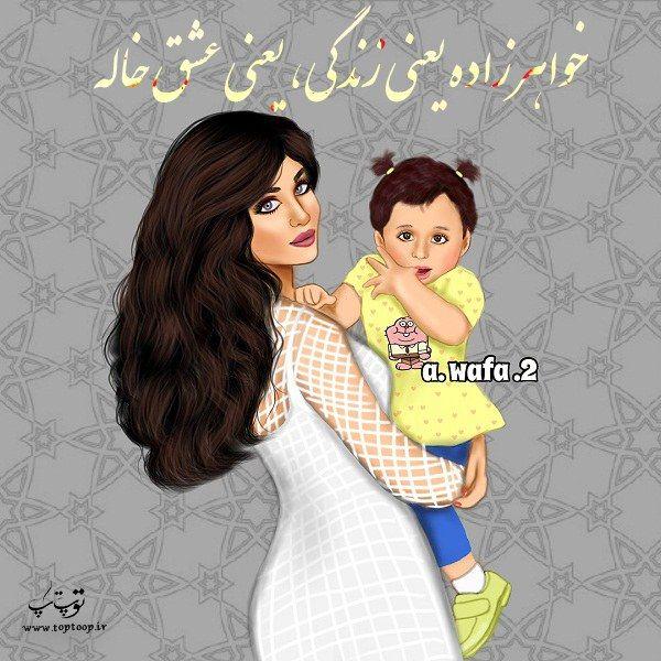 متن برای خواهرزاده تازه متولد شده Mother Daughter Art Mother Art Girl Sketch