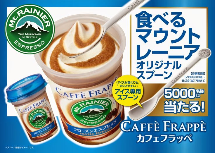 Food Science Japan: Morinaga Caffe Frappe Ice Cream Spoon