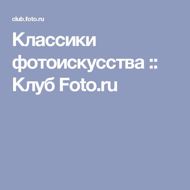 Классики фотоискусства :: Клуб Foto.ru