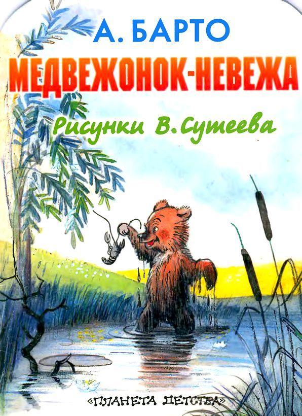 Агния Барто Межвежонок невежа 2001 Художник Сутеев