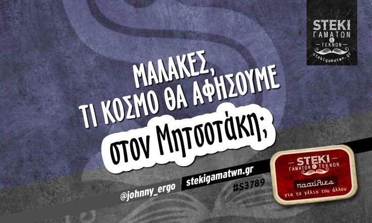 Μαλάκες, τι κόσμο θα αφήσουμε  @johnny_ergo - http://stekigamatwn.gr/s3789/