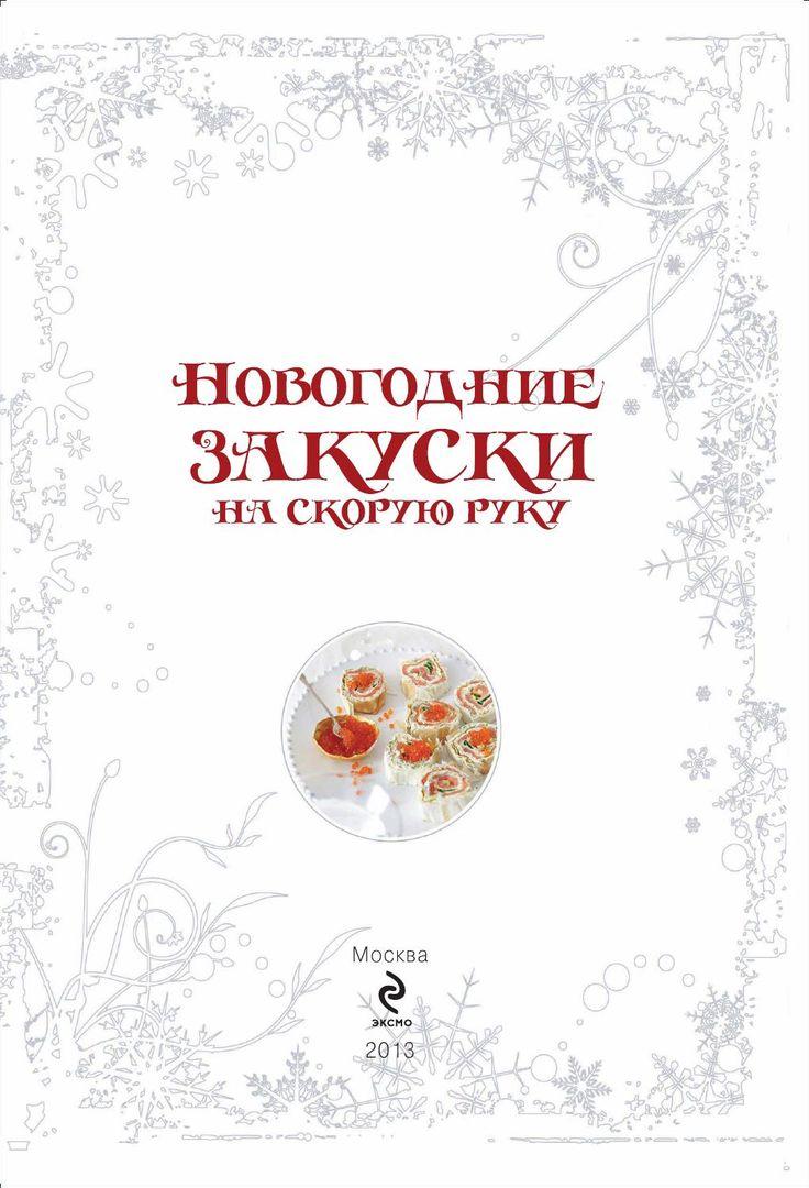 Новогодние закуски на скорую руку by Сергей Герасимов