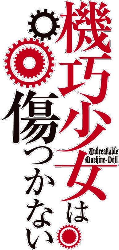 Image result for unbreakable machine doll logo