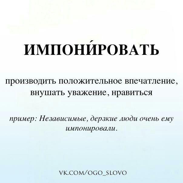 Импонировать