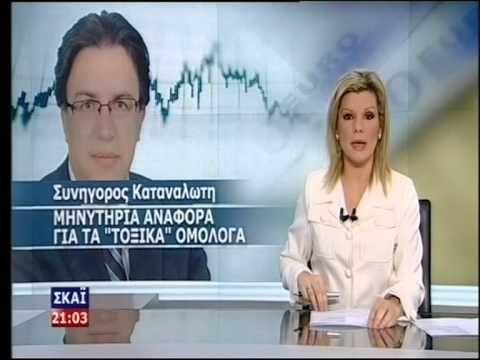 """Τηλεοπτική παρέμβαση - 7.2.2009  Ο Συνήγορος του Καταναλωτή κ. Ευάγγελος Ζερβέας στο δελτίο ειδήσεων του ΣΚΑΪ (""""Τοξικά"""" ομόλογα Lehman Brothers)"""