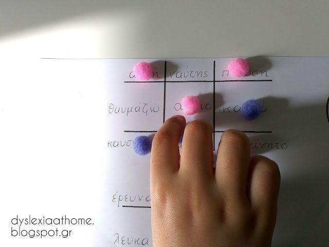 Dyslexia at home: Τρίλιζα! Άσκηση ανάγνωσης για τις μαθησιακές δυσκολίες